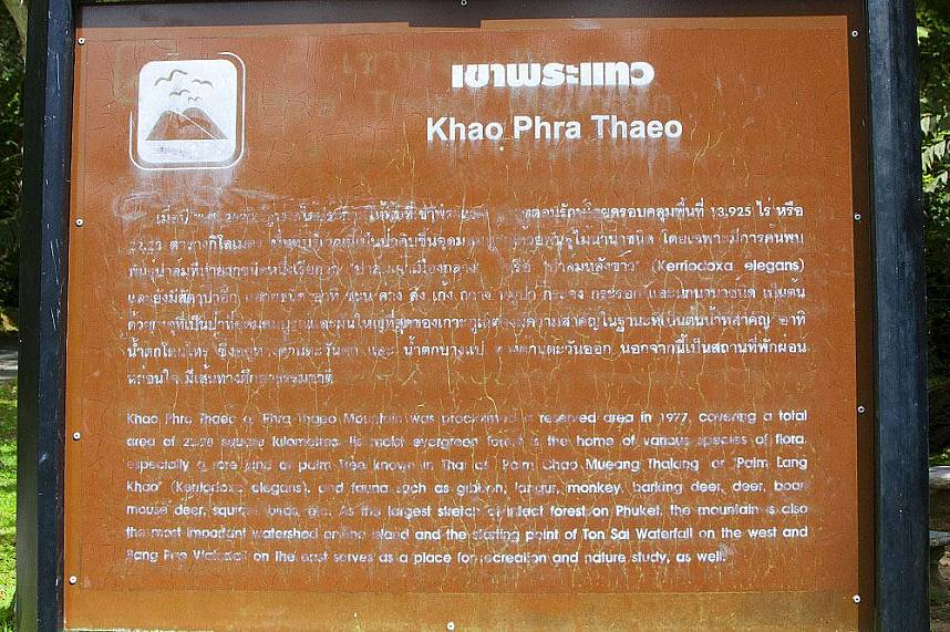 Welcome to the unique natural beauty of Phuket Get for one day away from Phuket beaches and enjoy the wonderful nature at Khao Phra Thrao National Park